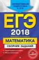 ЕГЭ-2018 Математика. Сборник заданий
